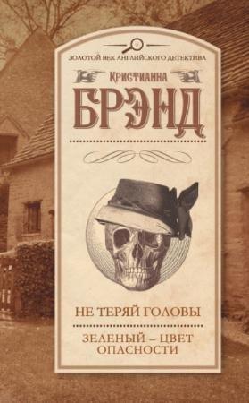 Золотой век английского детектива (31 книга) (2013-2015)