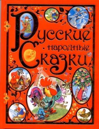 Русские народные сказки (185 книг) (1860-2013)