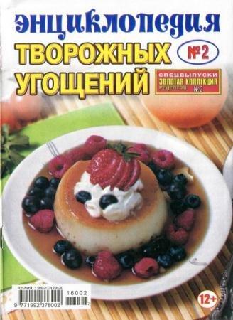 Золотая коллекция рецептов. Спецвыпуск №2 (2016)
