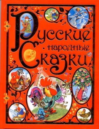 Русские народные сказки (21 книга) (1860-2013)