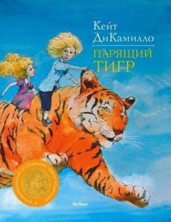 Кейт ДиКамилло - Собрание сочинений (4 книги) (2014)