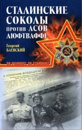 Георгий Баевский - Сталинские соколы против асов Люфтваффе (2010)