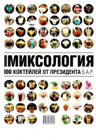 Сергей Цыро - Миксология. 100 коктейлей от президента Б.А.Р (2014)