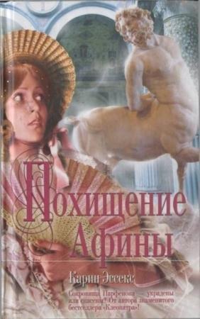 Карин Эссекс - Собрание сочинений (5 книг) (2005-2014)