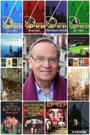 Джеффри Арчер - Собрание сочинений (14 книг) (1994-2015)