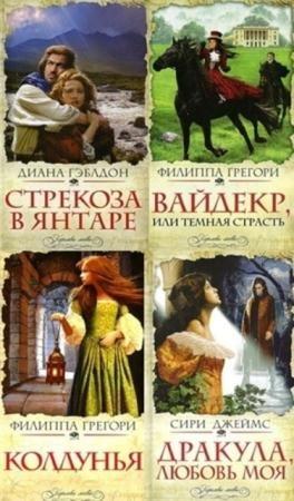 Королевы любви (30 книг) (2010-2013)