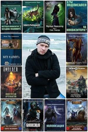 Иван Магазинников- Сборник произведений(12 книг)