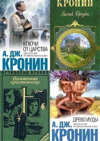Арчибальд Кронин - Собрание сочинений (12 книг) (1955-2014)