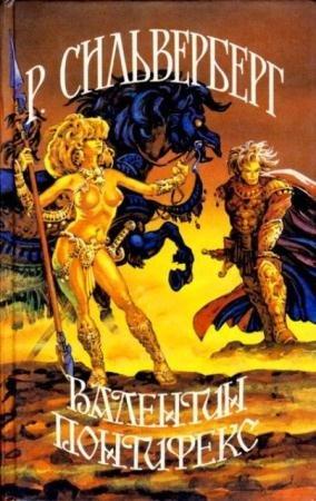 Иноземье (11 книг) (1992-1995)