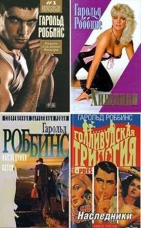 Гарольд Роббинс - Собрание сочинений (25 книг) (1990-2012)
