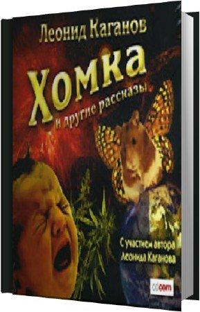 Каганов Леонид - Хомка и другие рассказы (Аудиокнига)