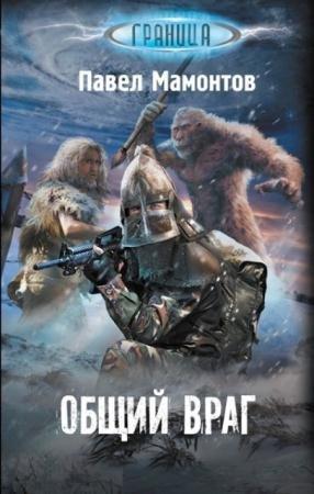 Граница (13 книг) (2014-2016)