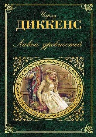 Диккенс Чарльз - Лавка древностей (Аудиокнига) читает  И. Сытник