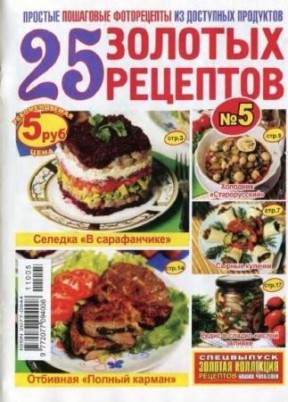 25 Золотых рецептов №5 (2011)