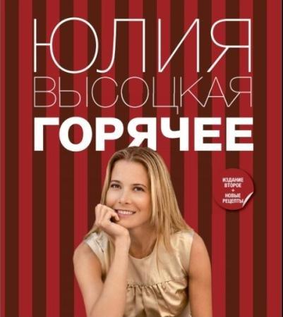 Юлия Высоцкая - Горячее (2012)