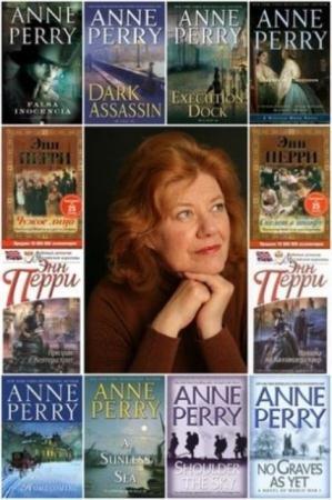Энн Перри - Собрание сочинений (25 книг) (2013-2016)