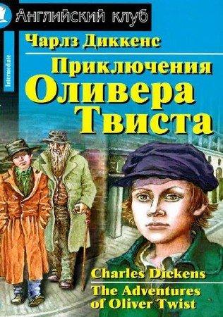 Диккенс Чарльз - Приключения Оливера Твиста (Аудиокнига) читает К. Петров