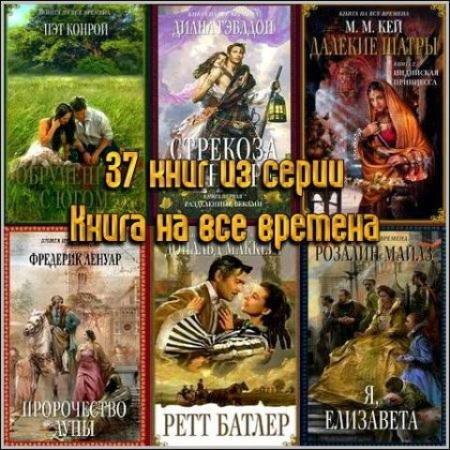 Книга на все времена (37 книг) (2015-2016)