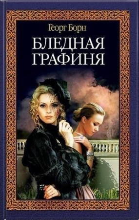Георг Борн - Собрание сочинений (17 книг) (1992-2014)