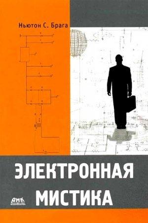 Ньютон С. Брага - Электронная мистика (2009) pdf, djvu