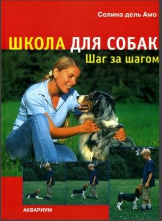 Селина дель Амо - Школа для собак. Шаг за шагом (2005)