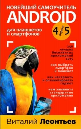 Виталий Леонтьев - Новейший самоучитель Android 5 + 256 полезных приложений (2015)