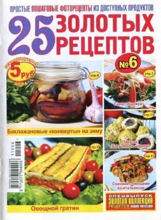 25 Золотых рецептов №6 (2011)