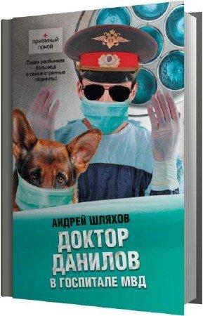 Шляхов Андрей - Доктор Данилов в госпитале МВД (Аудиокнига)