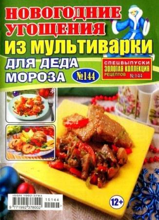 Золотая коллекция рецептов. Спецвыпуск №144 (2015)