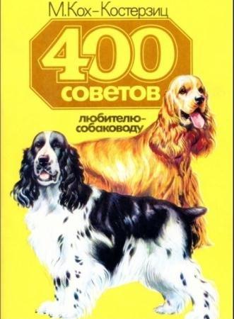 Манфред Кох-Костерзиц - 400 советов любителю-собаководу (1992)
