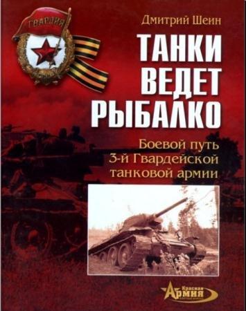 Дмитрий Шеин - Танки ведет Рыбалко. Боевой путь 3-й Гвардейской танковой армии (2007)
