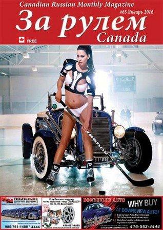 За рулем №65 (январь 2016) Канада