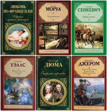 Зарубежная классика (74 книги) (1998-2015)