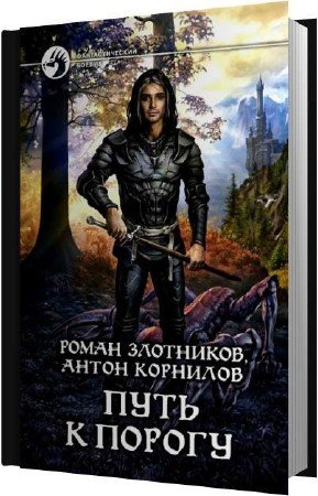 Злотников Роман, Корнилов Антон - Путь к порогу (Аудиокнига)