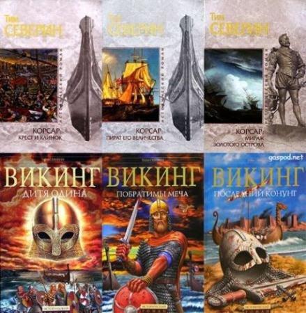 Тим Северин - Собрание сочинений (14 книг) (1983-2010)