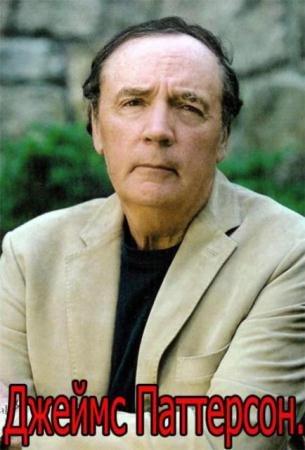 Джеймс Паттерсон - Собрание сочинений (39 книг) (2014-2016)
