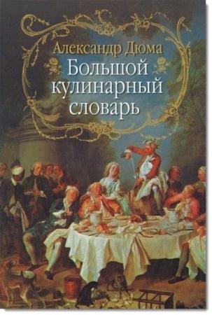 Александр Дюма - Большой кулинарный словарь (2007)