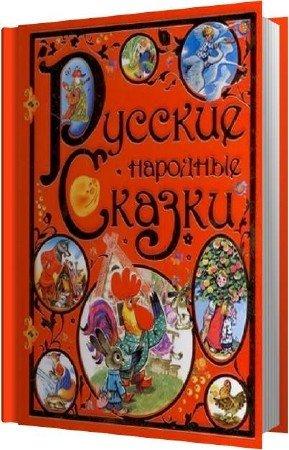 Коллектив - Русские народные сказки. Том 1,2 (Аудиокнига)