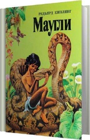 Киплинг Редьярд - Маугли (Аудиокнига)