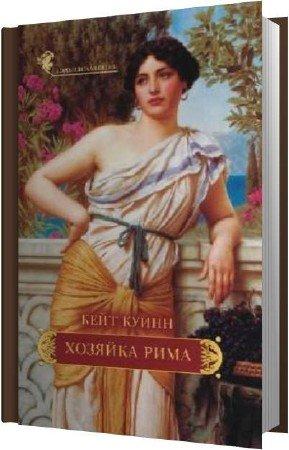 Куинн Кейт - Хозяйка Рима (Аудиокнига)
