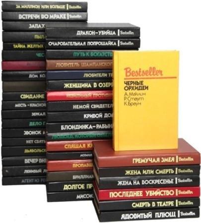 Bestseller (43 книги) (1991-1997)
