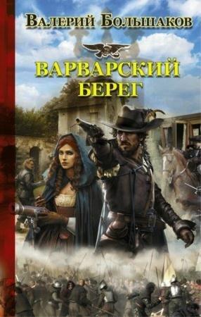 Историческая фантастика. Эпоха Империй (27 книг) (2010-2016)