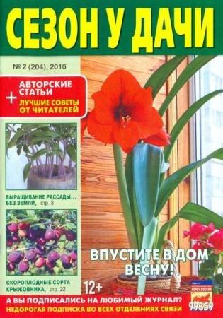 Сезон у дачи №2 (Январь /  2016)