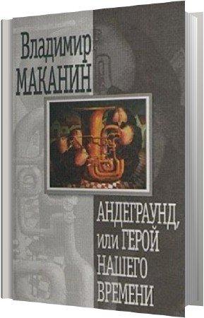 Маканин Владимир - Андеграунд, или Герой нашего времени (Аудиокнига)
