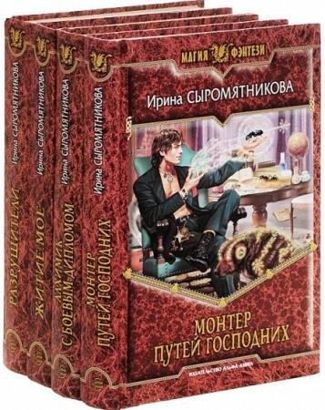 Ирина Сыромятникова - Сборник произведений(15 книг)