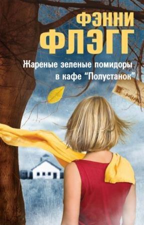 Фэнни Флэгг - Собрание сочинений (8 книг) (2008-2011)