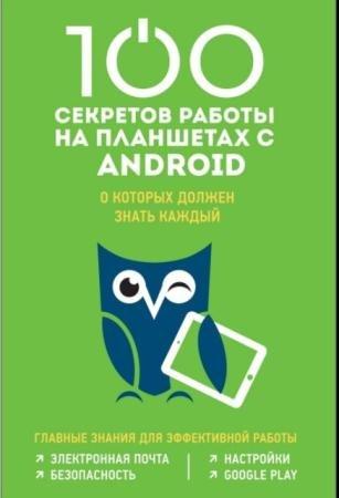 Марина Дремова - 100 секретов работы на планшетах с Android, о которых должен знать каждый (2016)