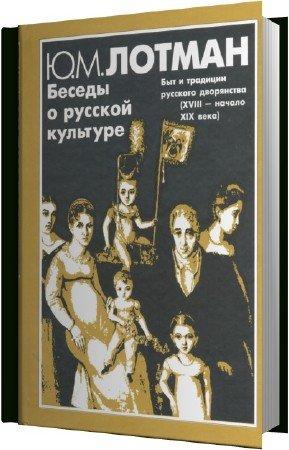 Лотман Юрий - Беседы о русской культуре (Аудиокнига)