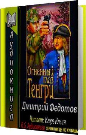 Федотов Дмитрий - Огненный глаз Тенгри (Аудиокнига)
