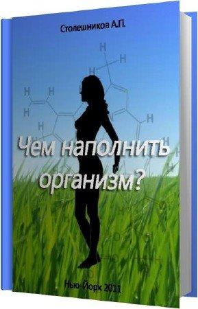 Столешников А.П. - Чем наполнить организм (Аудиокнига)